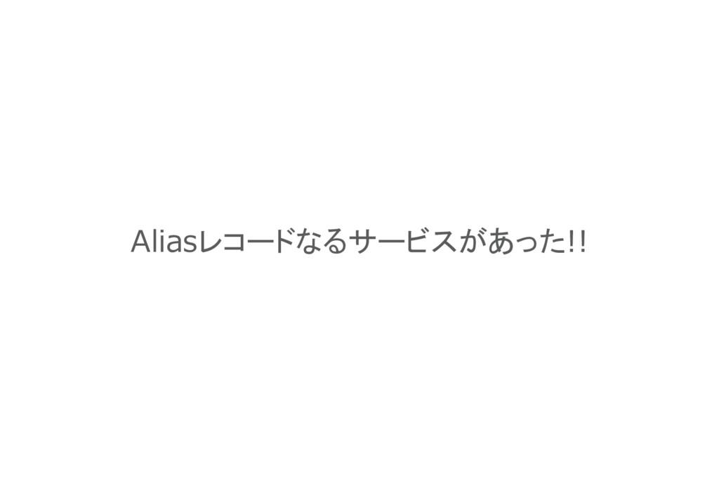 Aliasレコードなるサービスがあった!!
