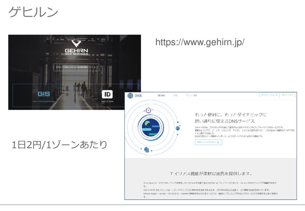 ゲヒルン https://www.gehirn.jp/ 1日2円/1ゾーンあたり