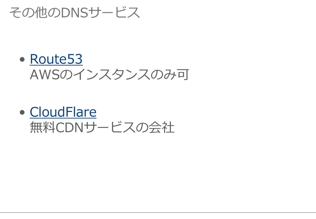 その他のDNSサービス • Route53 AWSのインスタンスのみ可 • CloudFlar...