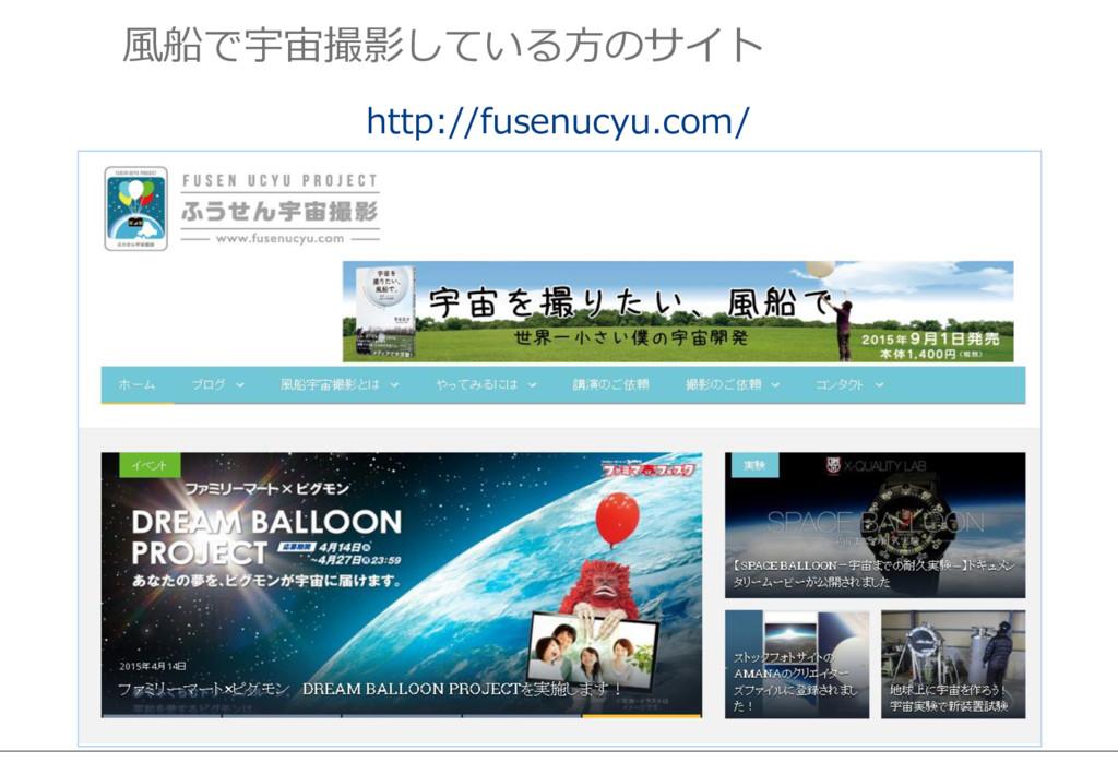 http://fusenucyu.com/ 風船で宇宙撮影している方のサイト