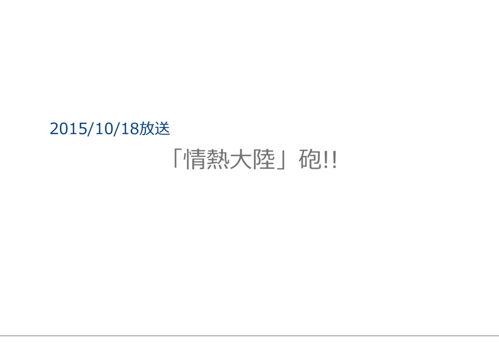 2015/10/18放送 「情熱大陸」砲!!