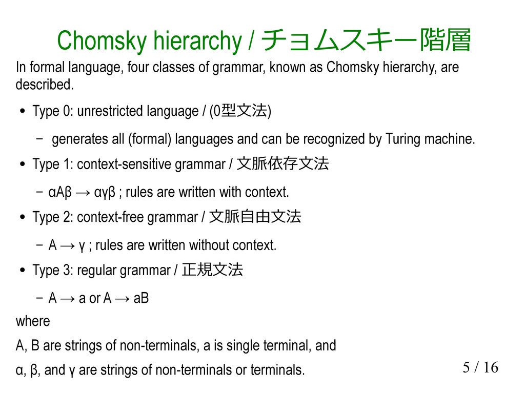 5 / 16 Chomsky hierarchy / チョムスキー階層 In formal l...