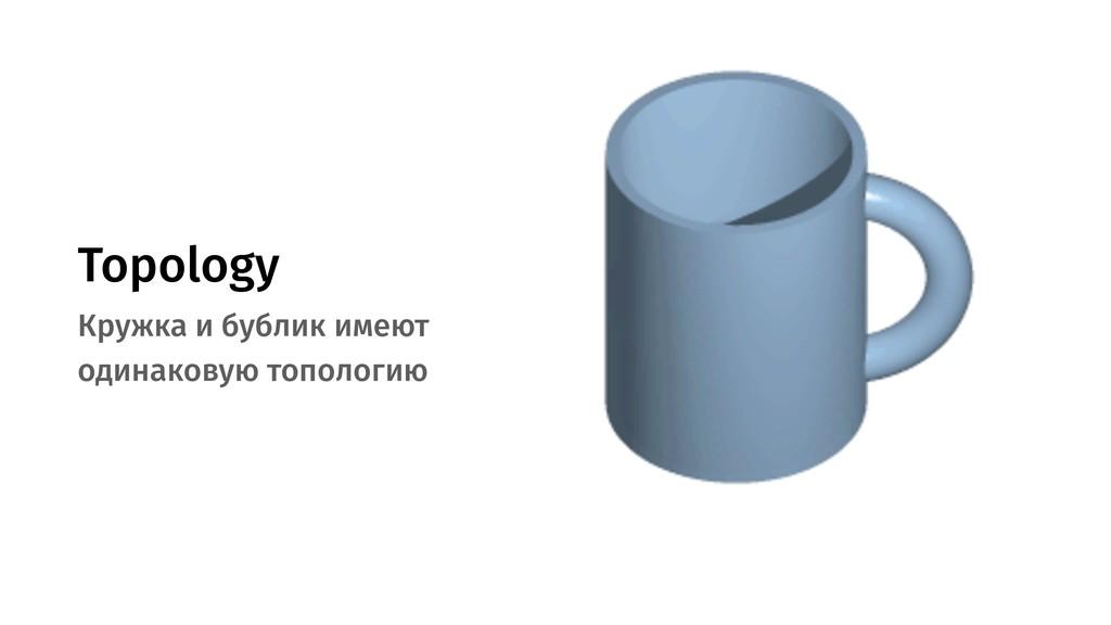 Topology Кружка и бублик имеют одинаковую топол...