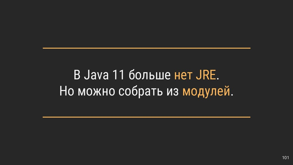 101 В Java 11 больше нет JRE. Но можно собрать ...