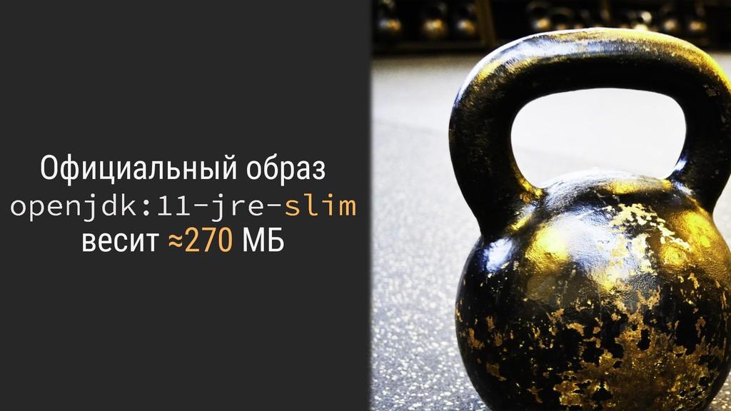 Официальный образ весит ≈270 МБ