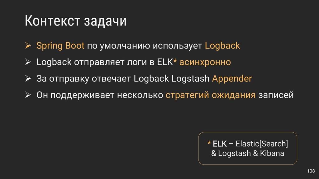 ➢ Spring Boot по умолчанию использует Logback ➢...