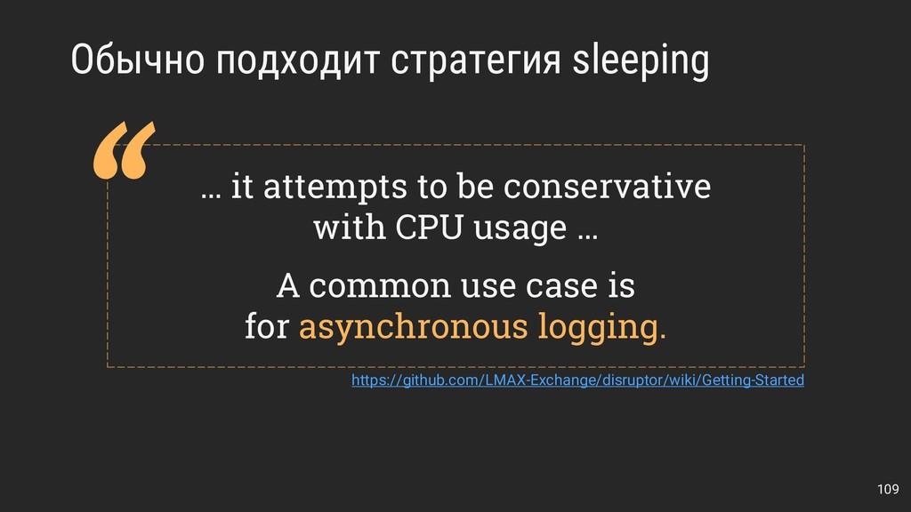 Обычно подходит стратегия sleeping 109 … it att...