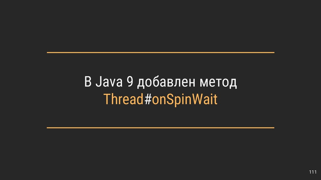 111 В Java 9 добавлен метод Thread#onSpinWait