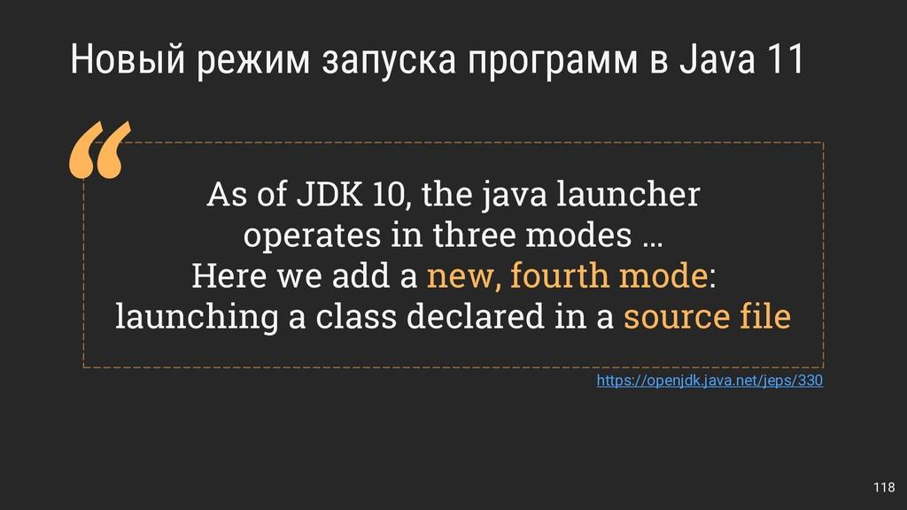 Новый режим запуска программ в Java 11 As of JD...