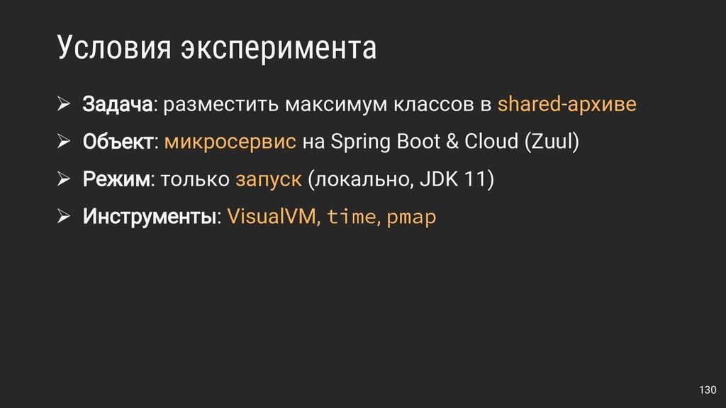 ➢ Задача: разместить максимум классов в shared-...