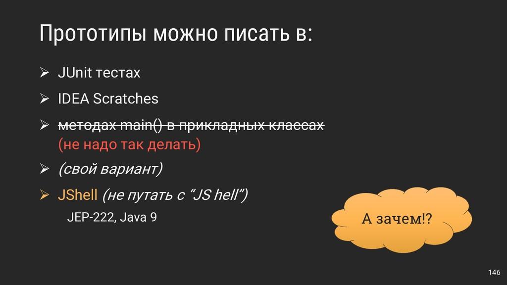 Прототипы можно писать в: ➢ JUnit тестах ➢ IDEA...