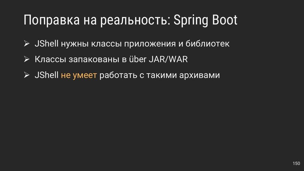 Поправка на реальность: Spring Boot ➢ JShell ну...