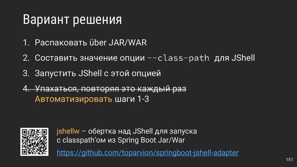 Вариант решения 1. Распаковать über JAR/WAR 2. ...
