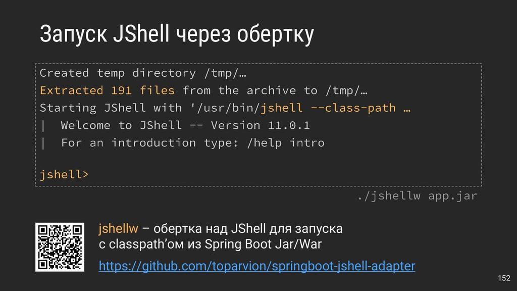 Запуск JShell через обертку 152 jshellw – оберт...