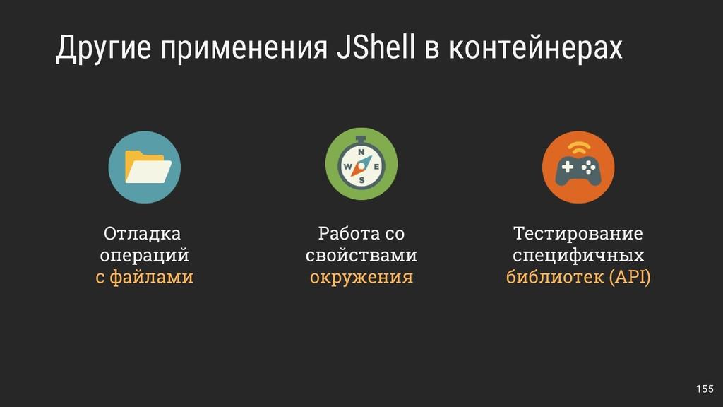 Другие применения JShell в контейнерах 155 Отла...