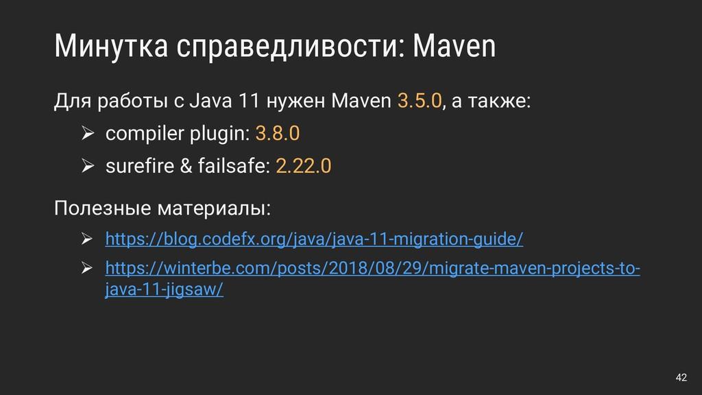 Для работы с Java 11 нужен Maven 3.5.0, а также...