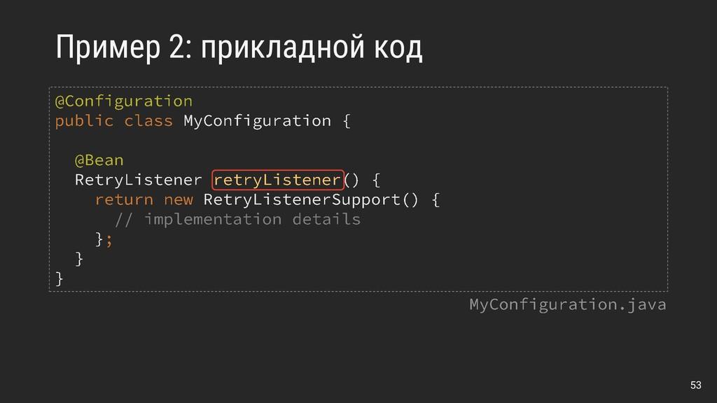 Пример 2: прикладной код 53