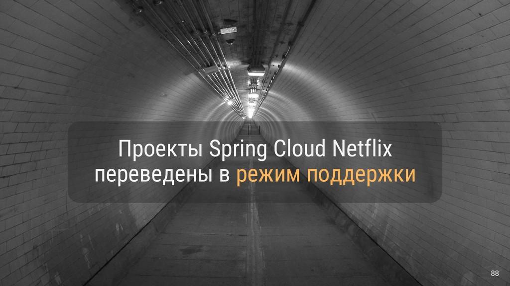 Проекты Spring Cloud Netflix переведены в режим...