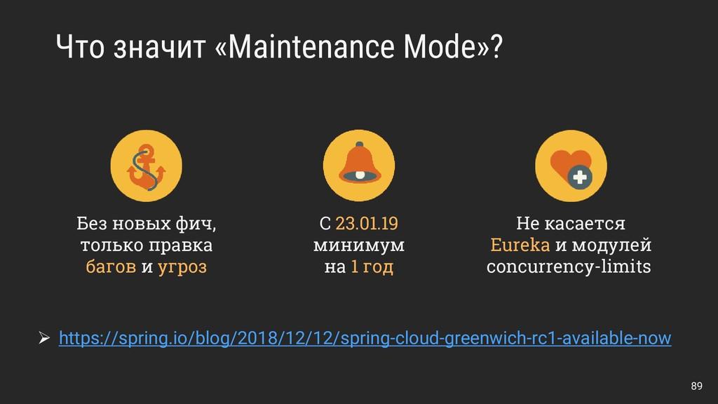 Что значит «Maintenance Mode»? 89 Не касается E...