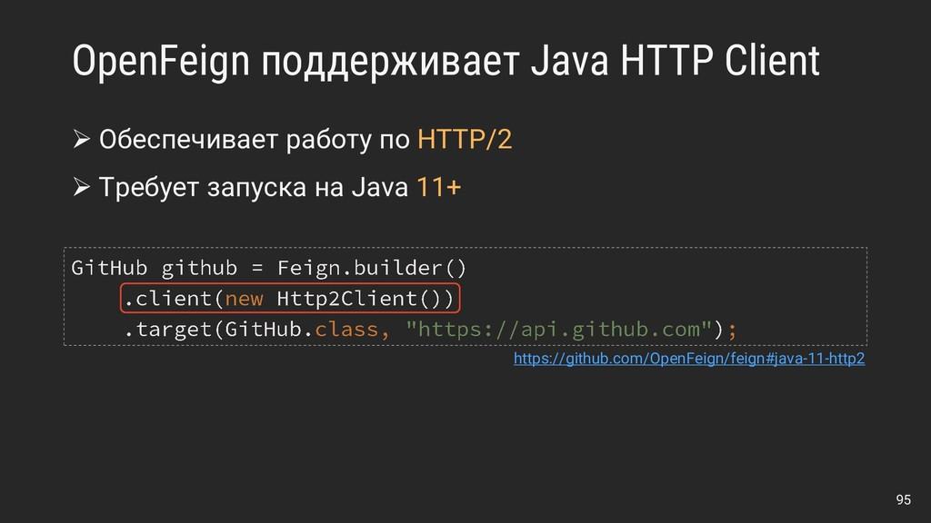 OpenFeign поддерживает Java HTTP Client 95 http...