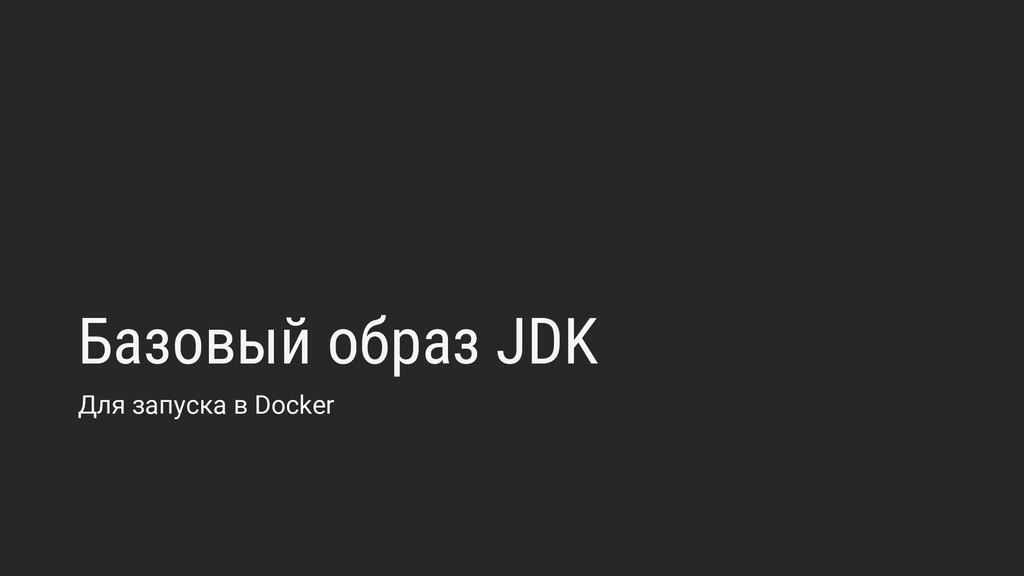Базовый образ JDK Для запуска в Docker