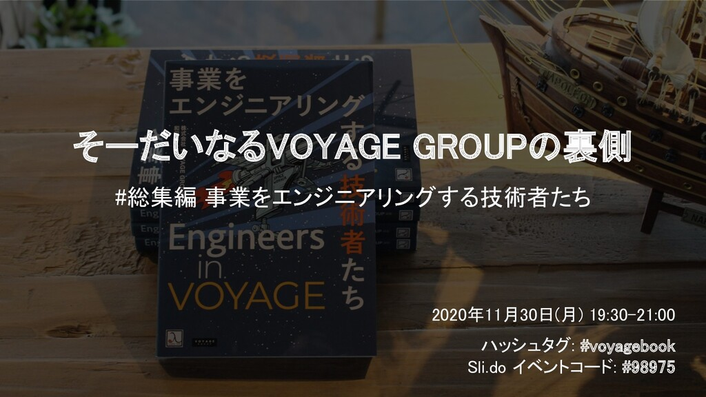 Engineers in VOYAGE そーだいなるVOYAGE GROUPの裏側 #総集...