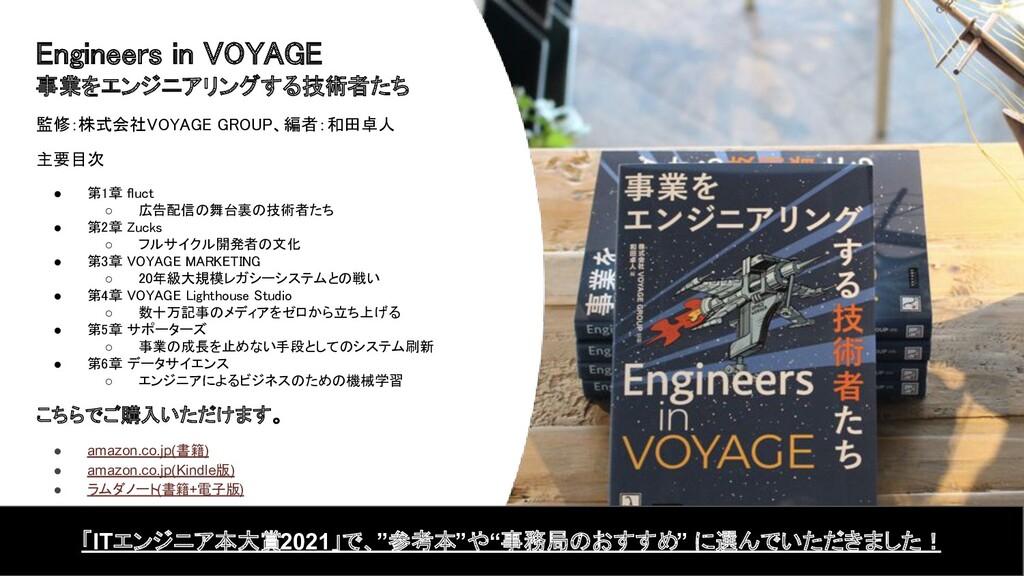Engineers in VOYAGE 事業をエンジニアリングする技術者たち  監修:株式...