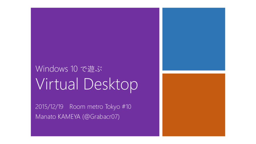 Windows 10 で遊ぶ Virtual Desktop 2015/12/19 Room ...