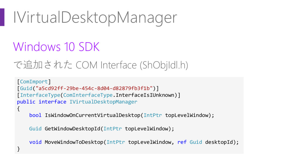 IVirtualDesktopManager Windows 10 SDK で追加された CO...