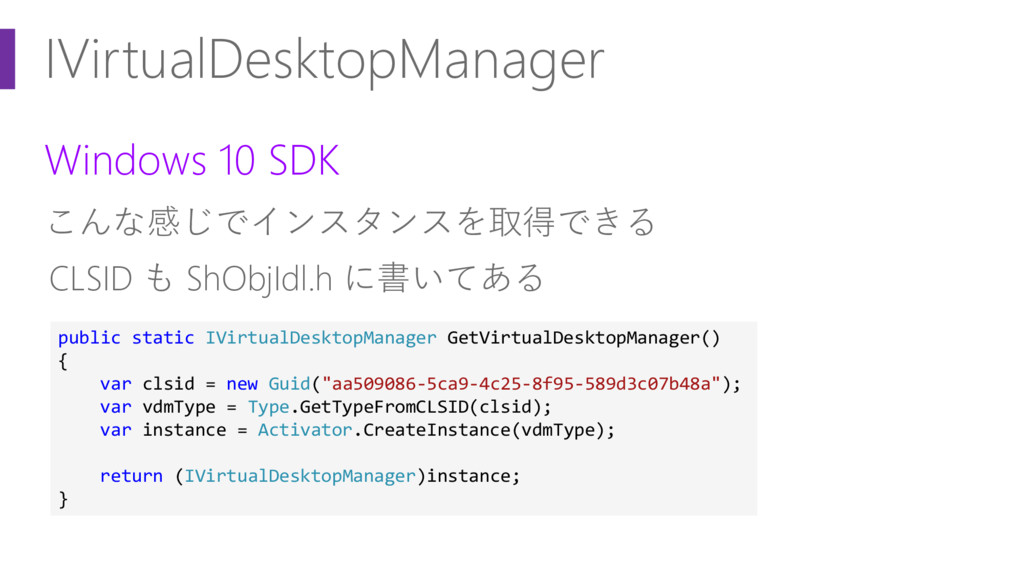 IVirtualDesktopManager Windows 10 SDK こんな感じでインス...