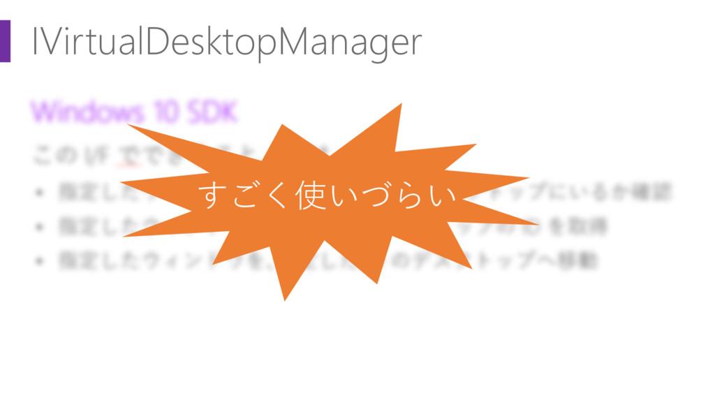 IVirtualDesktopManager すごく使いづらい