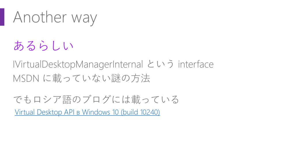 Another way あるらしい IVirtualDesktopManagerInterna...