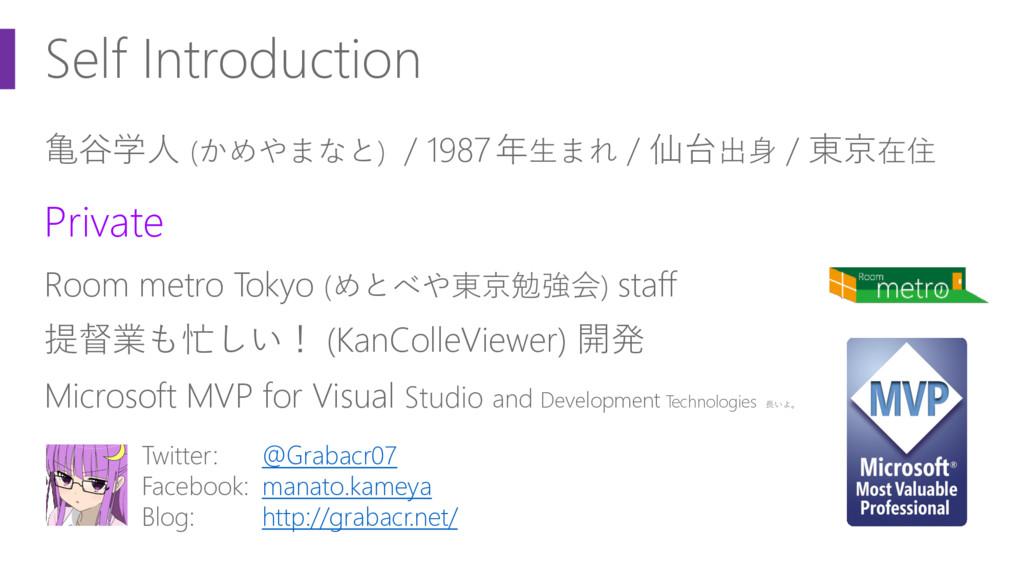 Self Introduction 亀谷学人 (かめやまなと) / 1987年生まれ / 仙台...