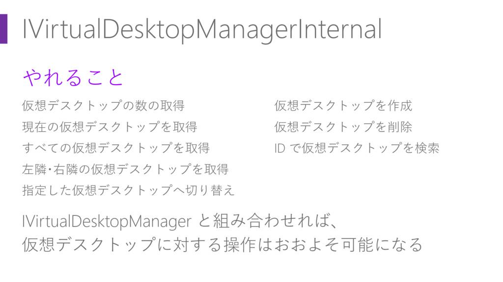 IVirtualDesktopManagerInternal やれること 仮想デスクトップの数...