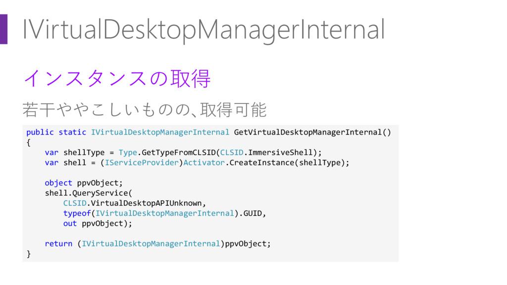 IVirtualDesktopManagerInternal インスタンスの取得 若干ややこし...