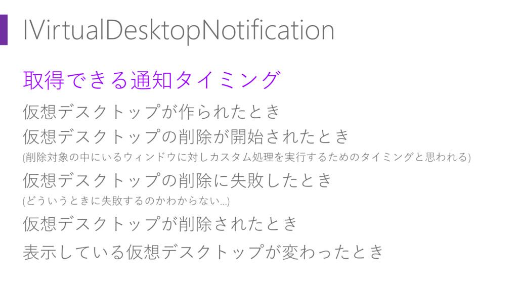 IVirtualDesktopNotification 取得できる通知タイミング 仮想デスクト...
