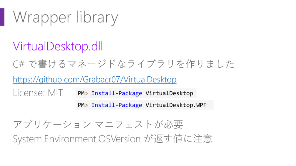 Wrapper library VirtualDesktop.dll C# で書けるマネージド...