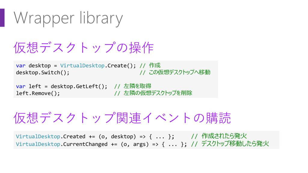 Wrapper library 仮想デスクトップの操作 仮想デスクトップ関連イベントの購読 v...