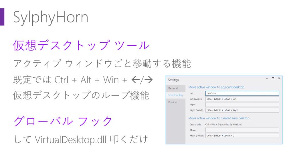 SylphyHorn 仮想デスクトップ ツール アクティブ ウィンドウごと移動する機能 既定で...