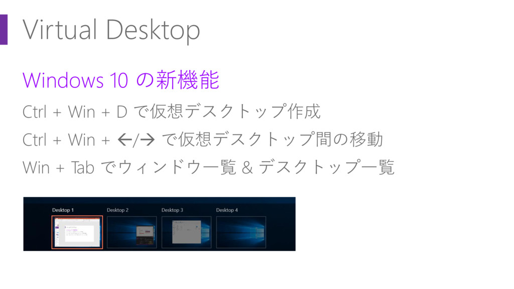 Virtual Desktop Windows 10 の新機能 Ctrl + Win + D ...