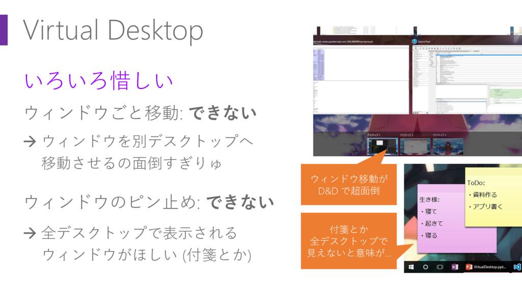 Virtual Desktop いろいろ惜しい ウィンドウごと移動: できない  ウィンドウ...