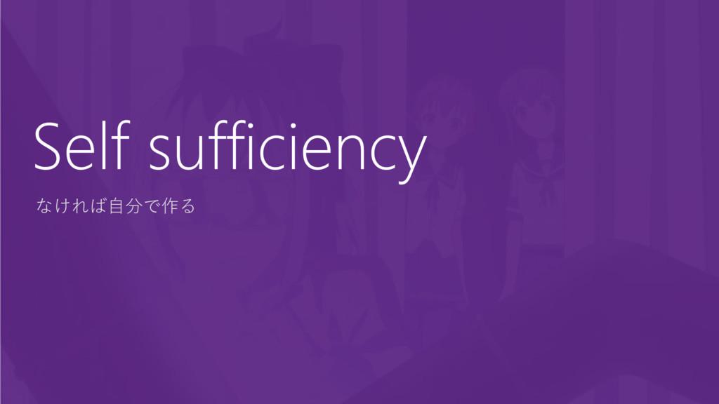 なければ自分で作る Self sufficiency