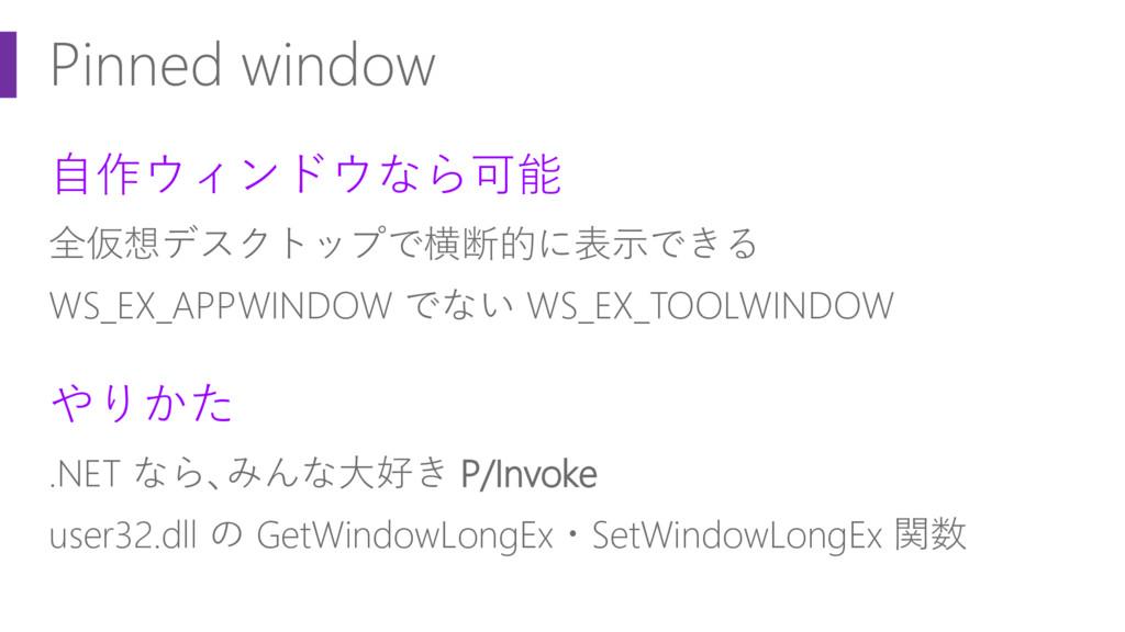 Pinned window 自作ウィンドウなら可能 全仮想デスクトップで横断的に表示できる W...