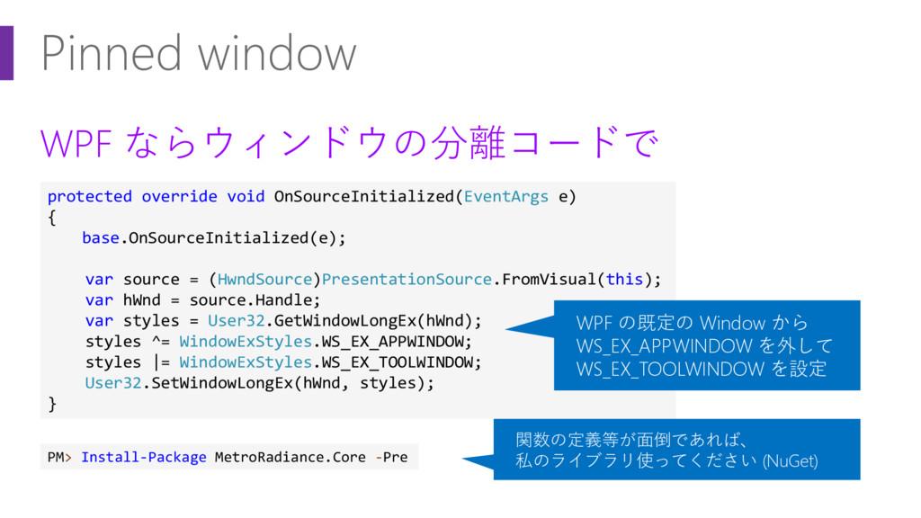 Pinned window WPF ならウィンドウの分離コードで protected over...