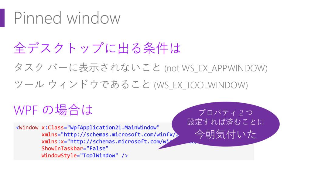 Pinned window 全デスクトップに出る条件は タスク バーに表示されないこと (no...