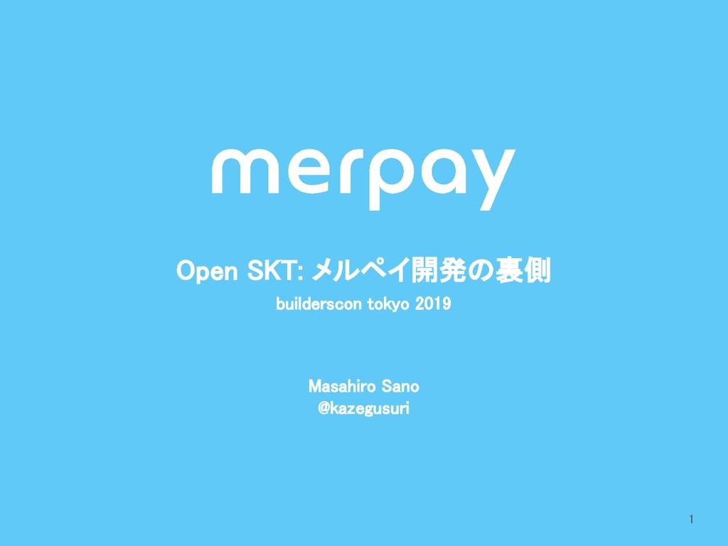 Masahiro Sano @kazegusuri Open SKT: メルペイ開発の裏側...