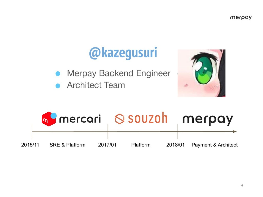 @kazegusuri ● Merpay Backend Engineer ● Archite...