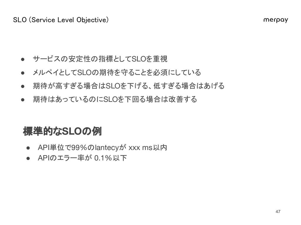 SLO (Service Level Objective) ● サービスの安定性の指標として...