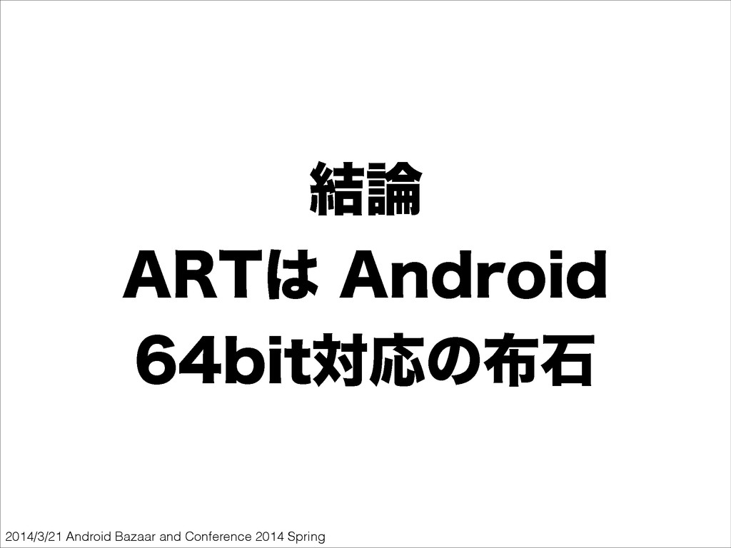 2014/3/21 Android Bazaar and Conference 2014 Sp...