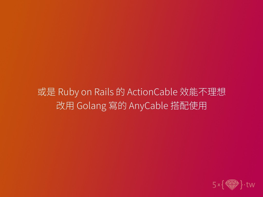 Ruby on Rails ActionCable Golang AnyCable